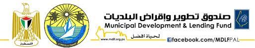 صندوق تطوير وإقراض البلديات