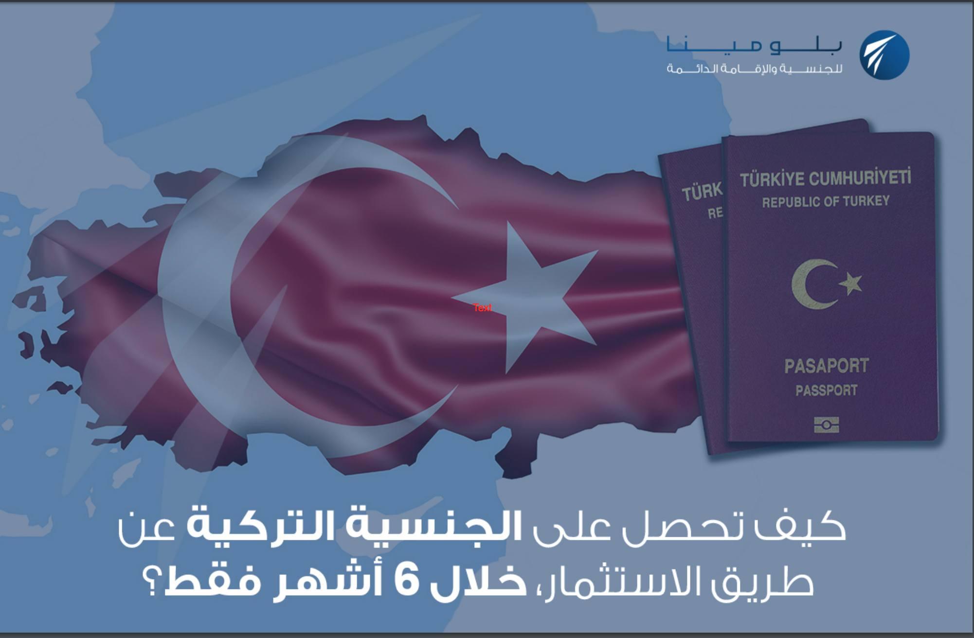 كيف تحصل على الجنسية التركية عن طريق الاستثمار، خلال 6 أشهر فقط؟