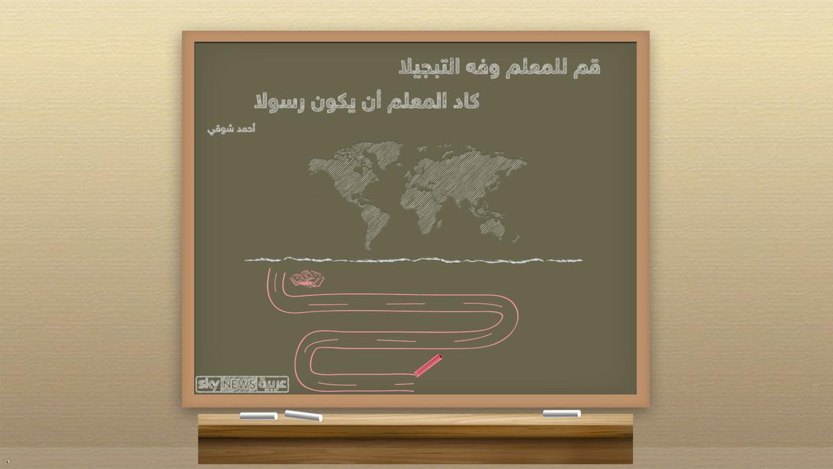 المعلمين
