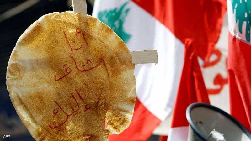 ارتفاع جنوني على سعر الخبز في لبنان وتحذيرات من انهيار البلاد