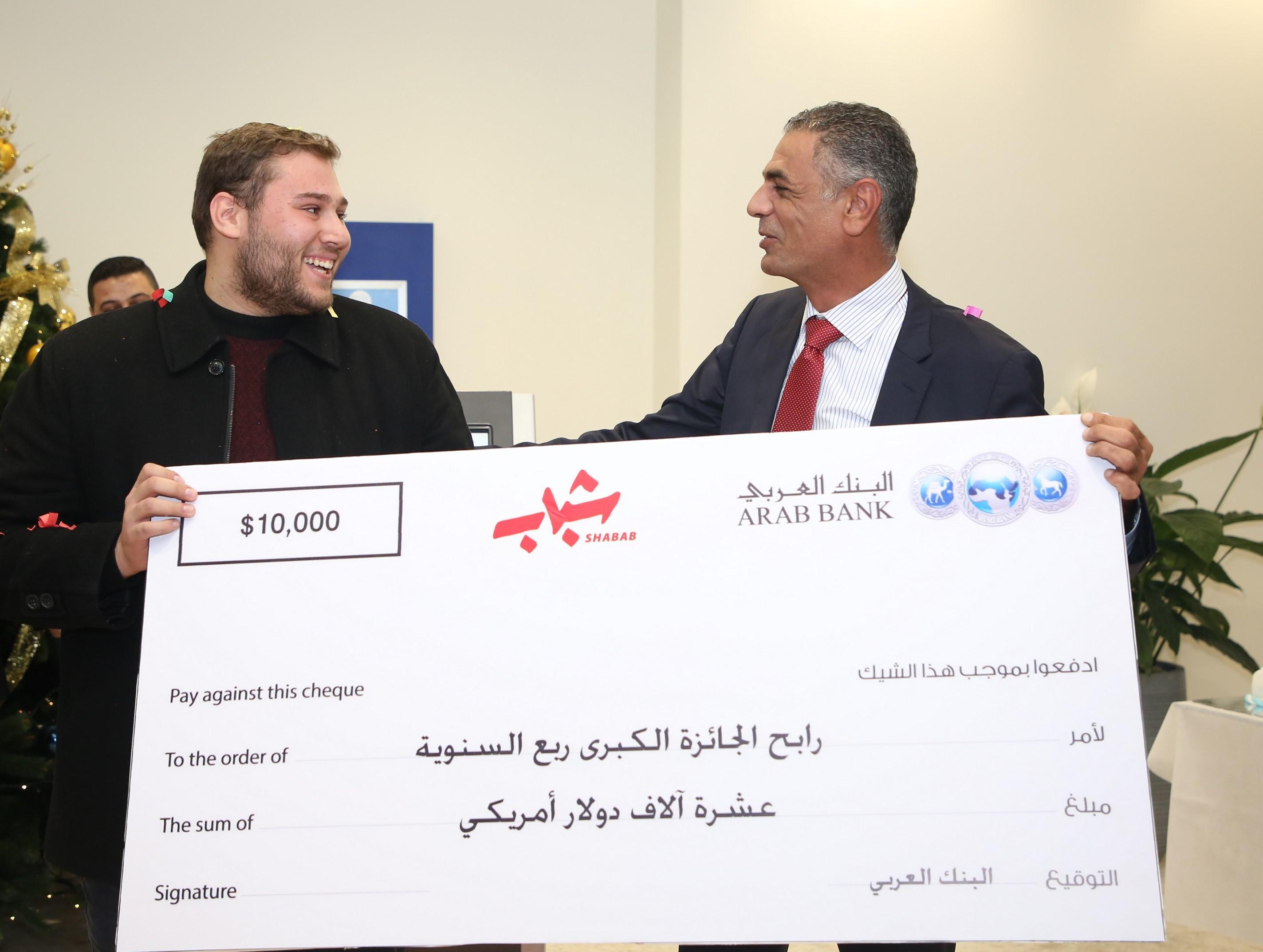 """البنك العربي يعلن عن اسم الفائز بالجائزة الكبرى الربع سنوية مع """"برنامج شباب"""""""