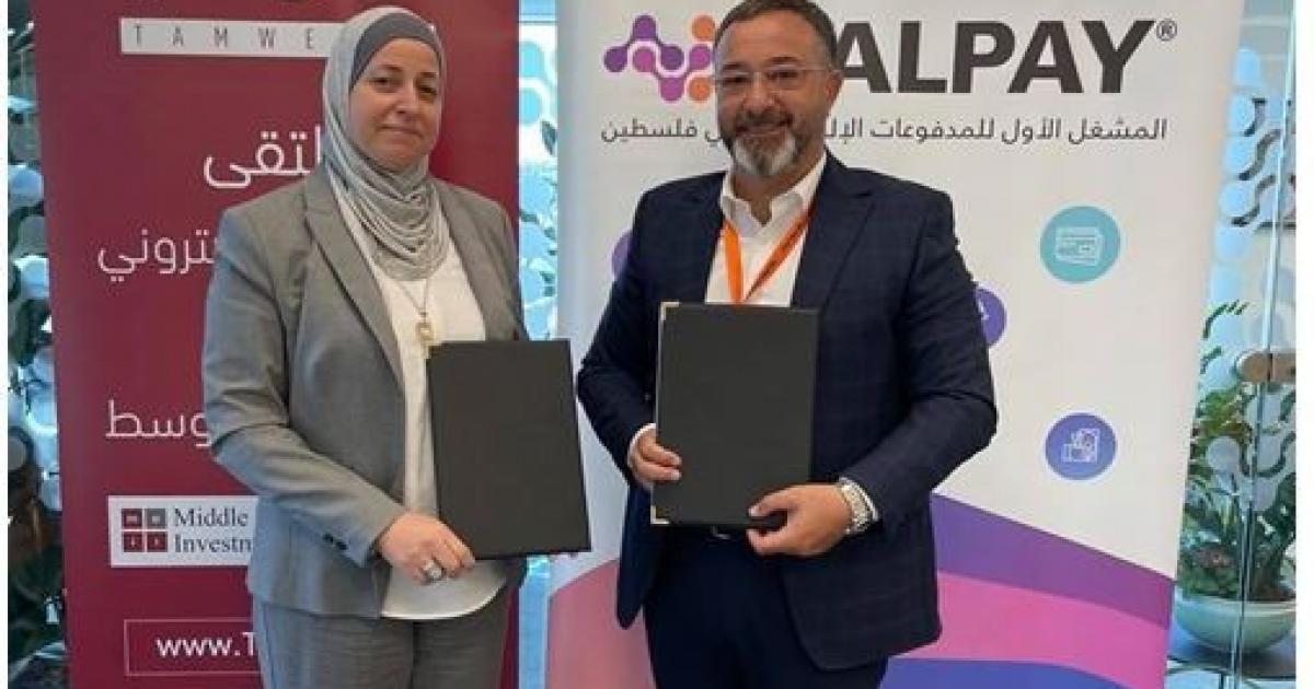 """""""PalPay"""" توقع اتفاقية تعاون مع شركة مبادرة الشرق الاوسط"""