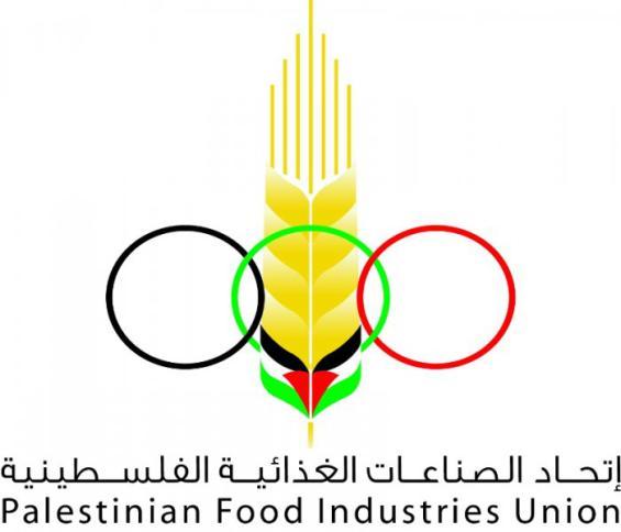 تحاد الصناعات الغذائية الفلسطينية