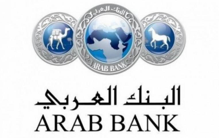البنك العربي يتبرع بـ 5 أجهزة غسيل كلى لصالح المستشفيات الحكومية