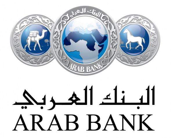 846.5 مليون دولار أرباح مجموعة البنك العربي و30% توزيعات الأرباح
