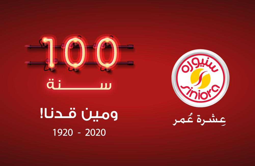 """بمناسبة العام المئة على تأسيس أول مصنع لها في مدينة القدس  """"سنيورة"""" تحتفي بمئويتها"""