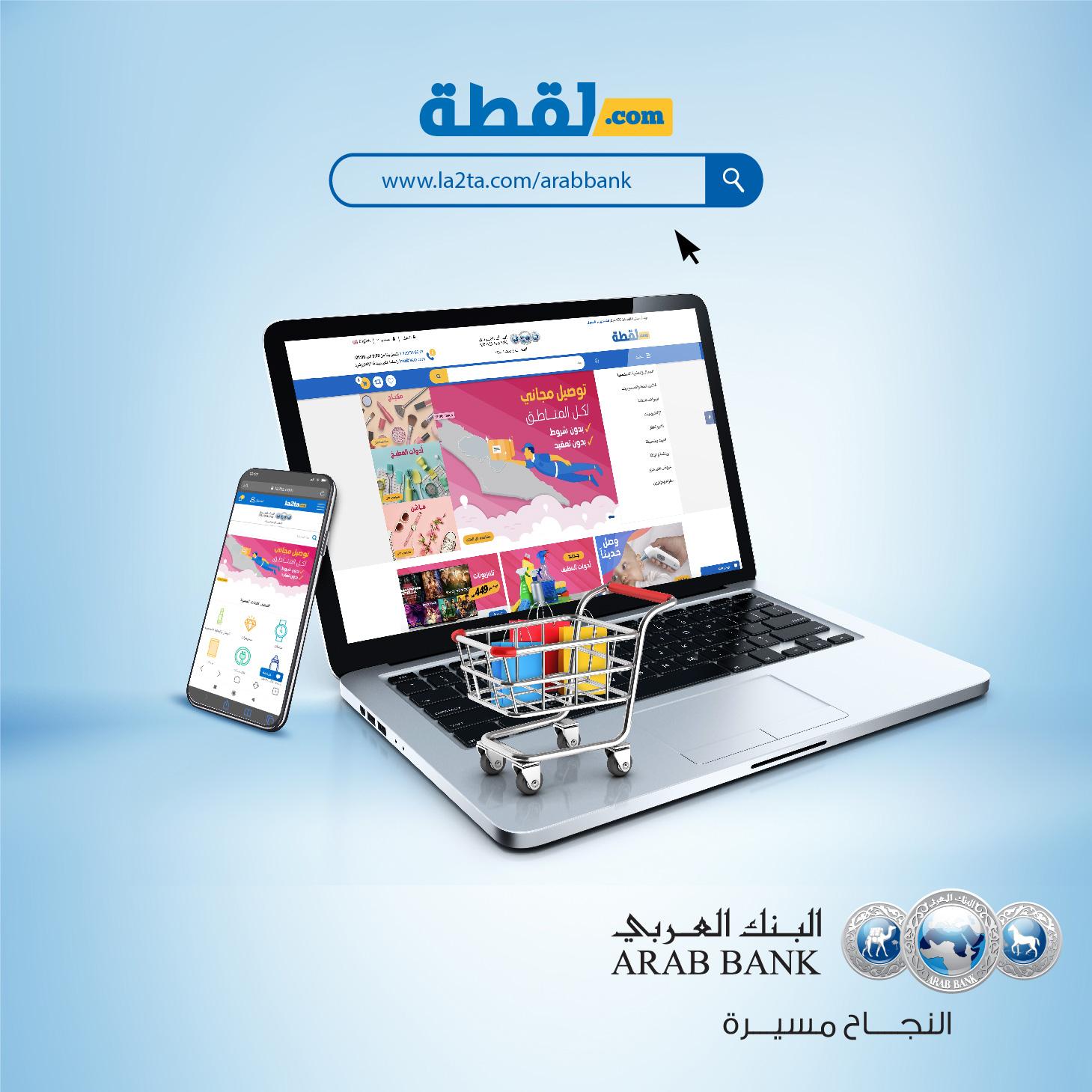 """البنك العربي يتيح لمعتمديه استبدال """"نقاط العربي"""" للتسوق لدى موقع لقطة.كوم"""