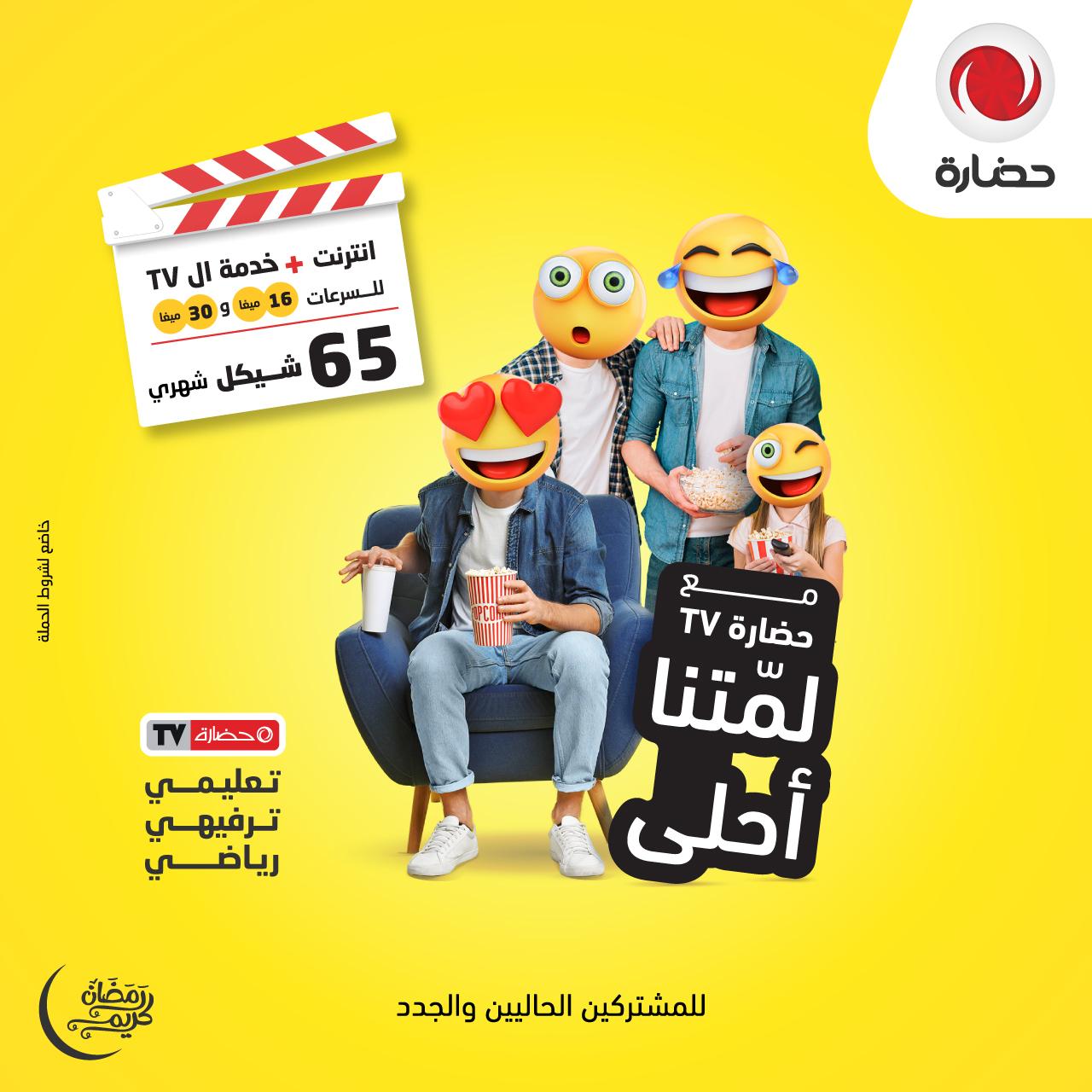 """حضارة تطلق حملة """"لمتنا أحلى مع حضارة TV"""" بمناسبة حلول رمضان"""
