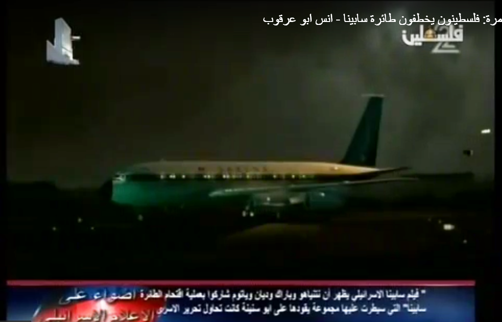 """مشاهد تبث لأول مرة: فلسطينيون يخطفون طائرة """"سابينا"""""""