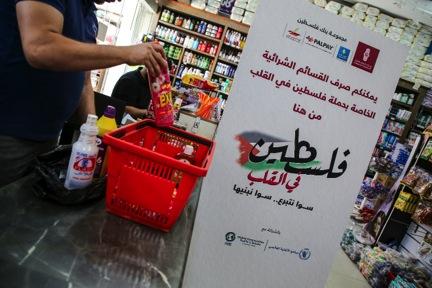 بنك فلسطين بدأ بتوفير احتياجات إغاثية طارئة للمتضررين جراء الحرب على غزة بالشراكة مع مؤسسة مجتمعات عالمية وبرنامج الأغذية العالمي