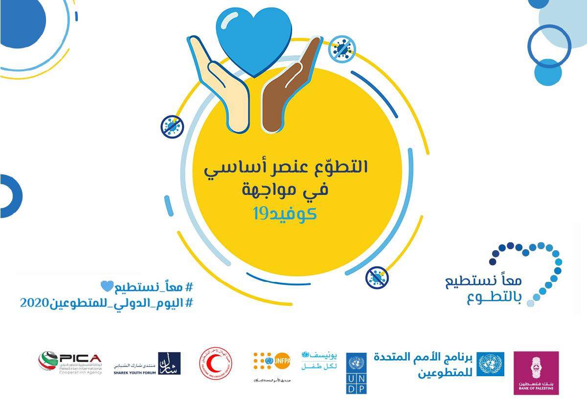 حملة إعلامية لبنك فلسطين والأمم المتحدة وبيكا وعدد من الشركاء بمناسبة اليوم الدولي للمتطوعين