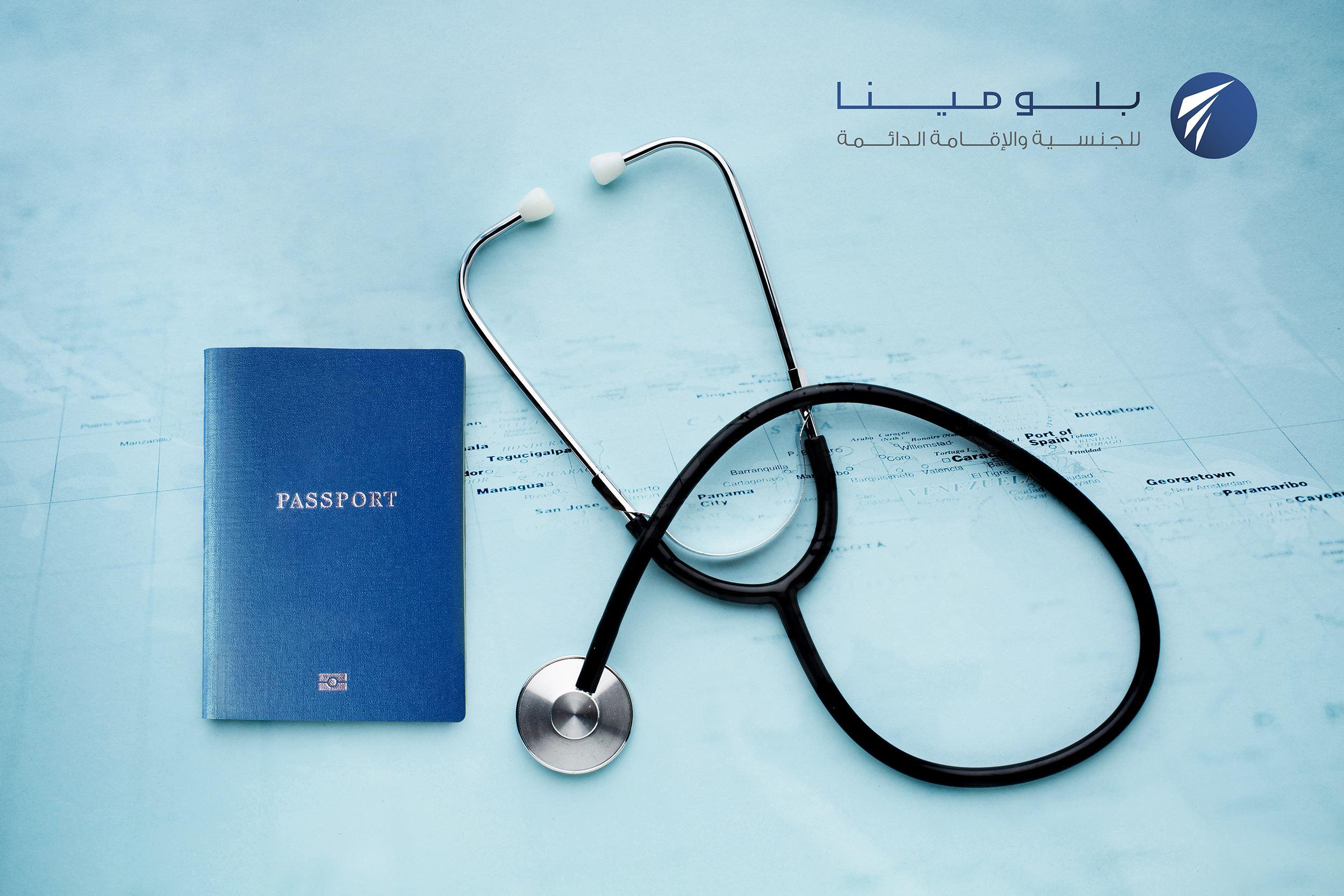 فوائد التأمين الصحي والرعاية الصحية التي يقدمها جواز السفر الثاني