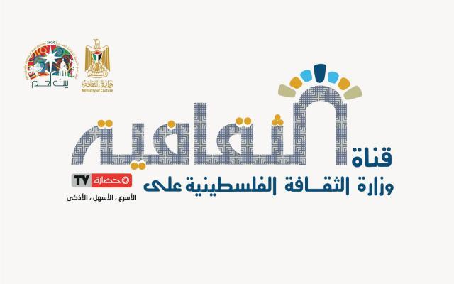 وزارة الثقافة تطلق قناة الثقافية ضمن محتوى حضارة TV التفاعلي