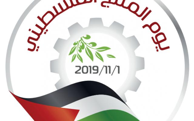 برعاية المشروبات الوطنية وشركة الطيف ...ائتلاف حماية المستهلك يطلق فعاليات يوم المنتج الفلسطيني