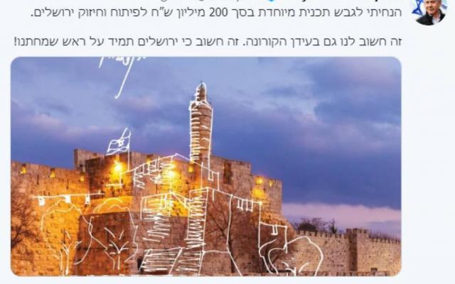 نتنياهو يقرر بلورة خطة تهويدية للقدس بمئات الملايين