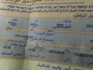 تصريح دخول لإسرائيل