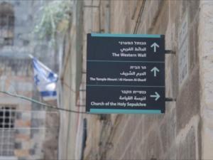 محكمة اسرائيلية تسحب صلاحيات بلدية الخليل وتسمح ببناء مصعد في الحرم