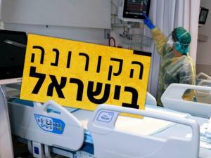 أكثر من 10 آلاف إصابة جديدة بالكورونا في إسرائيل منذ الأمس