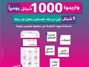 بنك فلسطين يطلق حملة تشجيعية للخدمات لإلكترونية بجائزة يومية قيمتها 1000 شيكل ويعتمد مجموعة من الخطوات للتسهيل على العملاء في ظل حالة الطوارئ