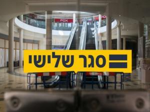 الحكومة الإسرائيلية تصادق على فرض الإغلاق الثالث لمدة أسبوعين