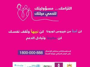 """إطلاق حملة وطنية كبيرة للتوعية حول أهمية الوقاية من فيروس كورونا تحت عنوان """"إلتزامك.. مسؤوليتك لتحمي عيلتك"""""""