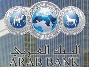 147.6 مليون دولار أرباح مجموعة البنك العربي للربع الاول من العام 2020
