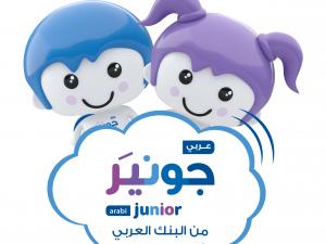 البنك العربي يطلق برنامج التوفير الخاص بالأطفال واليافعين بحلته الجديدة