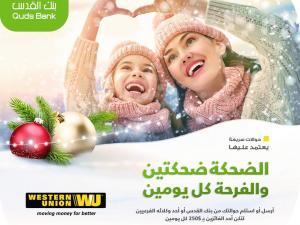 """بنك القدس يطلق الحملة الترويجية لخدمة """"الويسترن يونيون"""""""