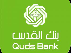 بنك القدس يقدم دعماً لمدرسة بنات عتيل