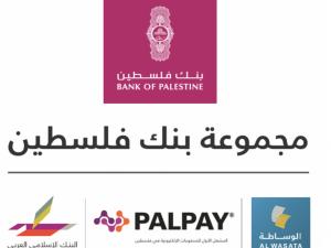 """موظفو مجموعة بنك فلسطين يساهمون بـ 500 ألف شيكل لمساندة الحكومة بمواجهة """"كورونا"""""""