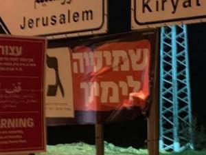 بالصور: مستوطنون ينصبون لافتات تشير لمناطق فلسطينية