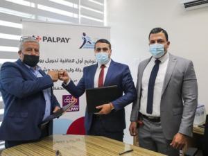 """شركة PalPay توقّع اتفاقية لتقديم خدمات المحفظة الإلكترونيّة لشركة وليم صبيح للخدمات اللوجستيّة   وقّعت شركة PalPay، الرائدة في حلول الدفع الإلكتروني في فلسطين اتفاقيّة تمنح بموجبها شركة وليم صبيح للخدمات اللوجستيّة خدمات المحفظة الإلكترونيّة """"بال بي محفظتي""""، وهي عبارة عن منظومة دفع متكاملة على شكل تطبيق على أجهزة الهواتف الذكيّة يهدف إلى توفير مجموعة من خدمات الدفع الإلكترونيّة لجميع مستفيدي وموظفي شركة وليم صبيح للخدمات اللوجستيّة دون الحاجة إلى فتح حسابٍ بنكي، والتي كانت في السابق حصريّة للأفراد الذين لدي"""