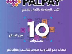 """PalPay"" بالشراكة مع بنك فلسطين تحصل على تراخيص إطلاق محفظتها الإلكترونية ""محفظتي"""
