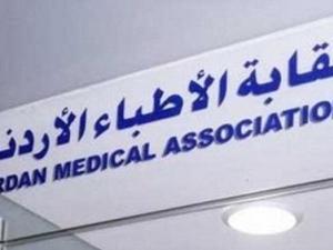 """الأردن يفقد 9 أطباء بكورونا خلال أيام.. """"الجيش الأبيض"""" بخطر"""