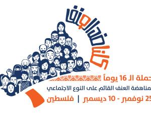 البنك الوطني شريكا في حملة ال 16 يوم لمناهضة العنف ضد المرأة بالتعاون مع الاتحاد الأوروبي واليونسكو