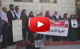 Embedded thumbnail for وقفة تضامنية مع الاسرى الصحفيين في سجون الاحتلال امام مقر الصليب الاحمر في رام الله