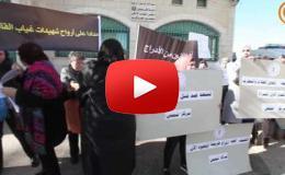 Embedded thumbnail for وقفة احتجاجية امام المحاكم النظامية للمطالبة بتشديد العقوبات الرادعة لحالات القتل بحق النساء  في مدينة البيرة