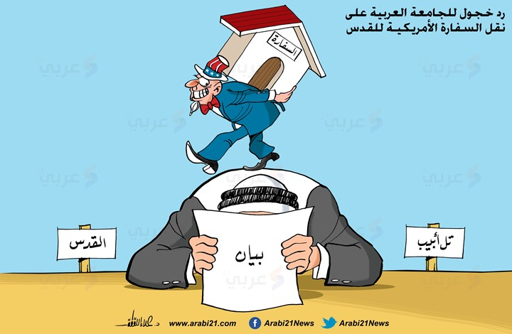 الجامعة العربية ونقل السفارة الأمريكية للقدس