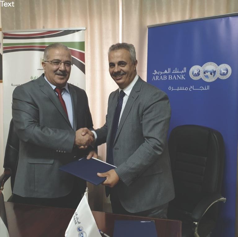 البنك العربي والمجلس الأعلى للمرور يوقعان اتفاقية تأهيل 7 مدارس مرورياً