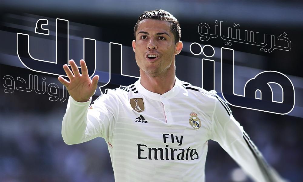 49 هاتريك سجلها رونالدو خلال مسيرته 2008-2018 (فيديو)