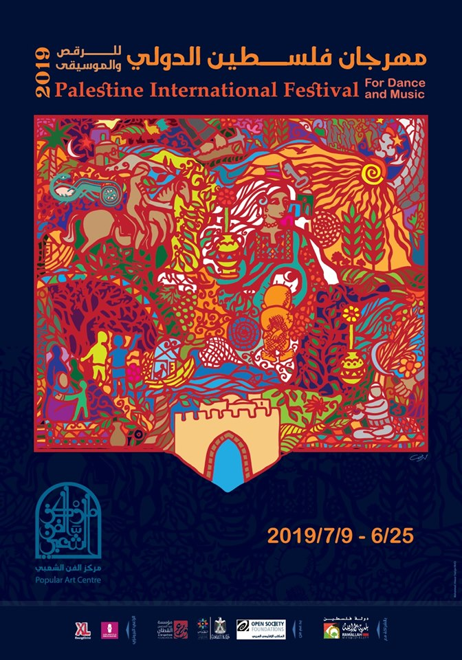 بعد غدٍ، إنطلاق فعاليات مهرجان فلسطين الدولي 2019 للرقص والموسيقى بمشاركة فرق عربية ودوليّة ومحلية