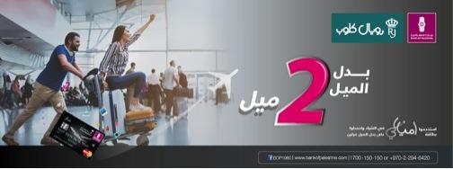 """بنك فلسطين والملكية الأردنية يطلقان حملة لتشجيع العملاء على استخدام بطاقة """"أميالي"""" ماستركارد المشتركة والتي تمنح العملاء ميلين بدلاً من ميل واحد مع برنامج المسافر الدائم """"رويال كلوب"""" لكل دولار يتم دفعه عبر استخدام البطاقة في عمليات الشراء"""