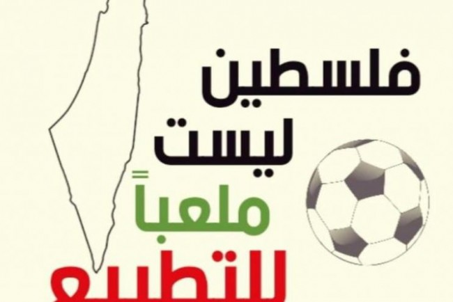 حملة ضد التطبيع قبل وصول المنتخب السعودي لرام الله