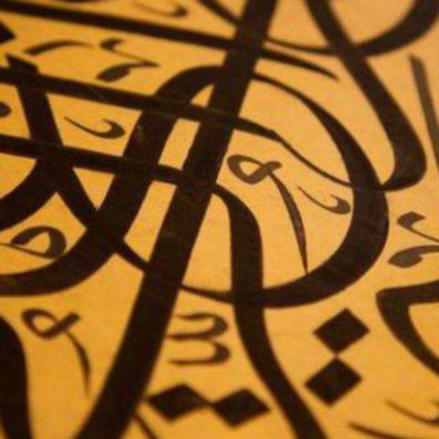 كلمات تركية لا تزال تسكن العامية الأردنية بعد 100 عام