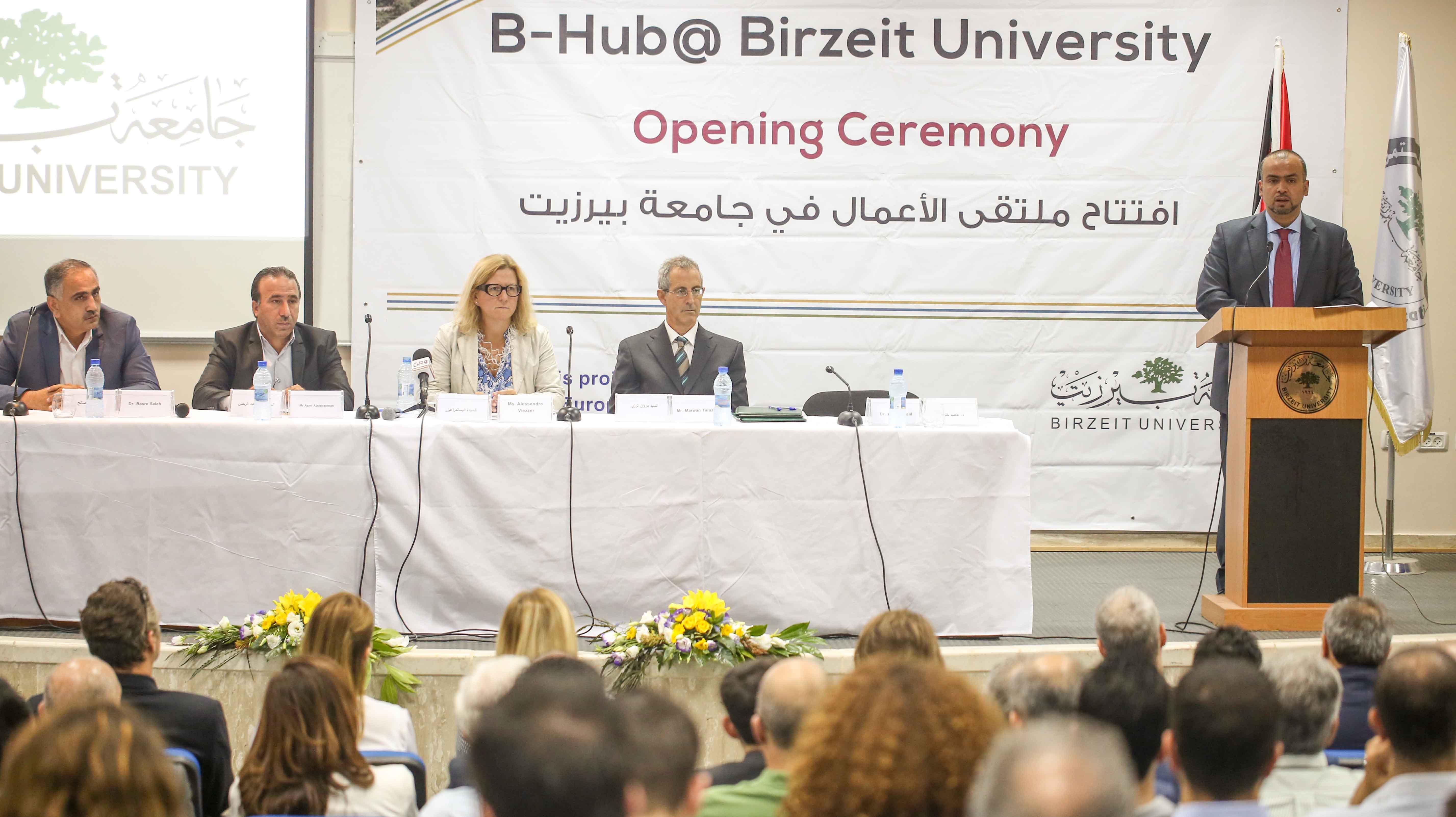 جامعة بيرزيت تفتتح ملتقى الأعمال للحد من أهم المشاكل التي تواجه الاقتصاد الفلسطيني