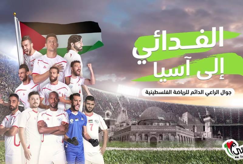 """فنان فلسطيني يطلق أغنية لدعم """"الفدائي"""" في كأس آسيا 2019"""