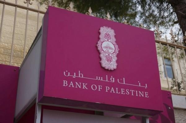 بنك فلسطين يشارك في فعاليات اليوم العربي للشمول المالي الذي تنظمه سلطة النقد الفلسطينية وجمعية البنوك