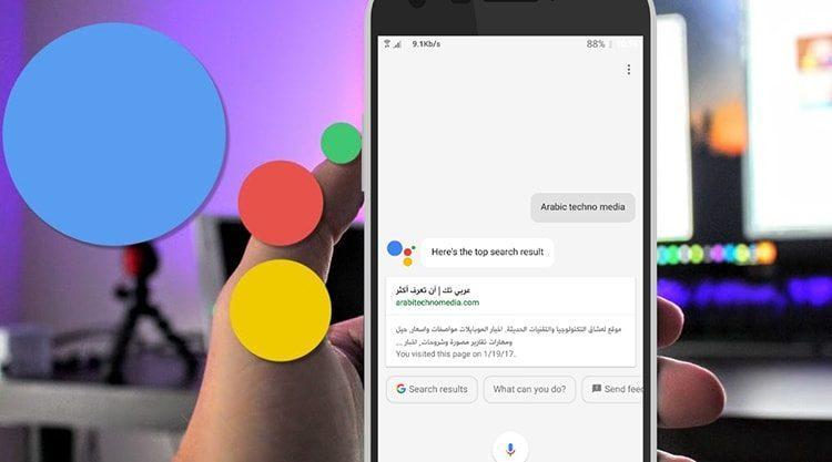 Google Assistant يدعم 4 لغات جديدة .. تعرف عليها