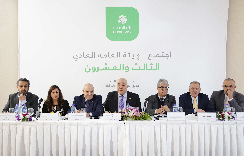 الهيئة العامة لمساهمي بنك القدس تعقد إجتماعها السنوي وتقر بتوزيع أرباح بنسبة 20%