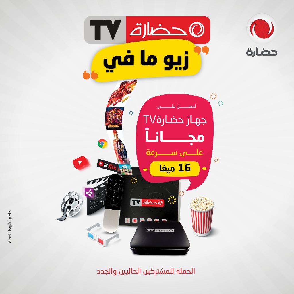 """شركة حضارة تطلق حملة """" حضارة …TV  زيــــــــو مـــــــا فــــي""""  مجانـــاً لجميع مشتركيها."""